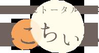 カイロ&トータル美容 ここちぃぃ